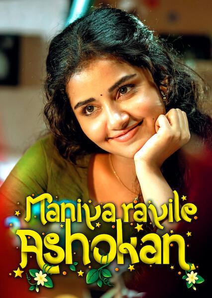 Maniyarayile Ashokan