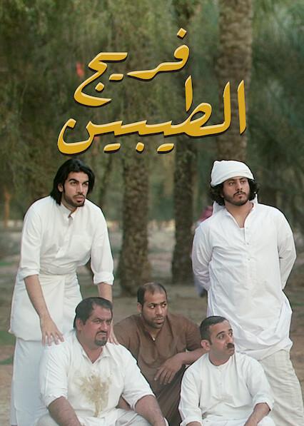 Freej Al Taibeen