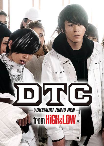 DTC Yukemuri Junjo Hen From High & Low